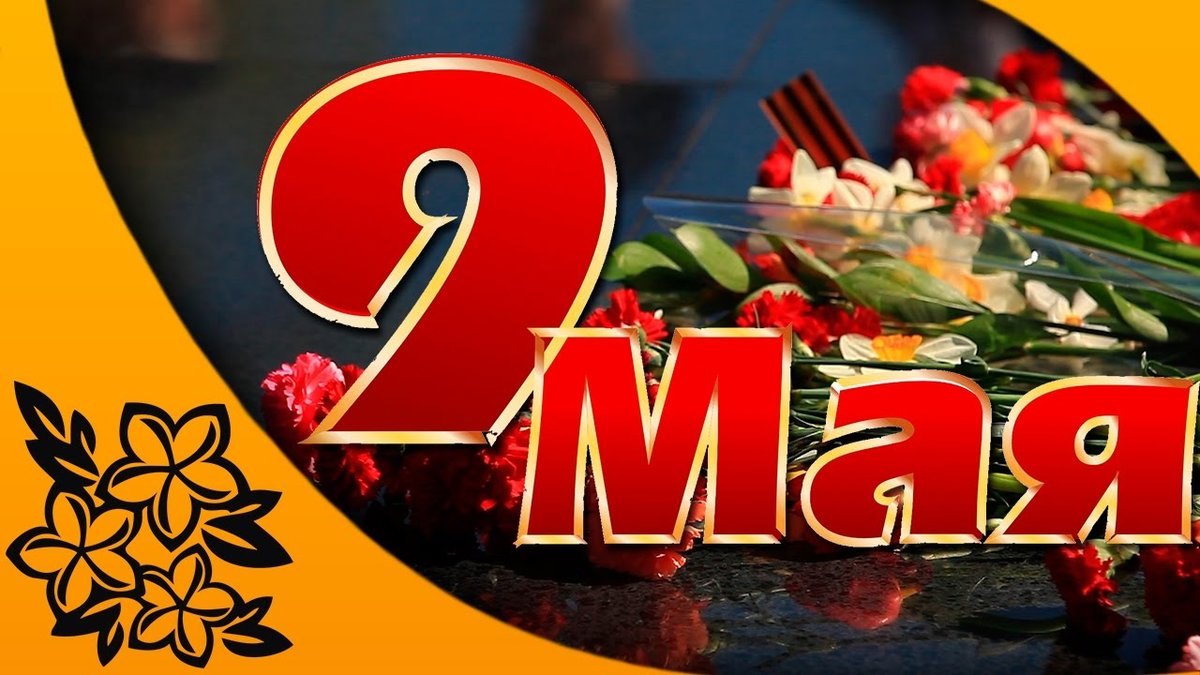 С праздником 9 мая поздравления на ютубе